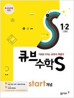 큐브수학S start 개념 1-2 (2017년)