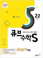 큐브수학S start 개념 2-2 (2017년)