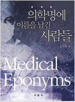 의학명에 이름을 남긴 사람들  : Medical Eponyms