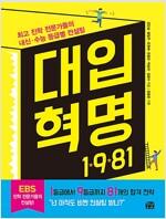 [중고] 대입 혁명 1981
