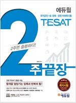 2017 에듀윌 테샛 TESAT 2주끝장