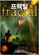 [세트] 프랙탈 (총12권/완결)