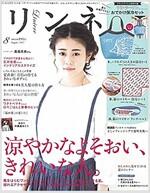 リンネル 2017年 08月號 (雜誌, 月刊)