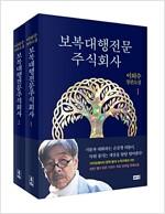 [세트] 보복대행전문주식회사 세트 - 전2권