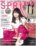 SPRiNG(スプリング) 2017年 08 月號 [雜誌]