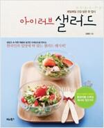[중고] 아이 러브 샐러드