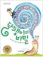 [중고] 달팽이의 비밀