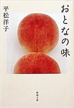 おとなの味 (新潮文庫) (文庫)