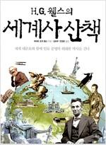 H.G. 웰스의 세계사 산책