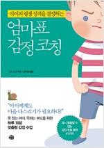 [중고] 아이의 평생 성격을 결정하는 엄마표 감정 코칭