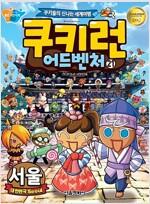 쿠키런 어드벤처 21 : 대한민국 서울
