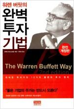 [중고] 워렌 버펫의 완벽투자기법