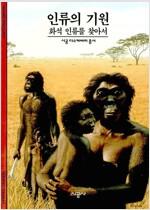 [중고] 인류의 기원: 화석 인류를 찾아서