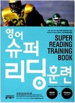 영어 슈퍼 리딩 훈련 (main book + training book)