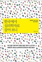 한국에서 심리학자로 살아 보니