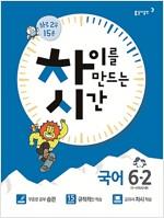 차이를 만드는 시간 초등 국어 6-2 (2017년)