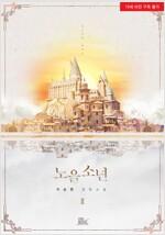 [BL] 노을 소년 2 (완결)