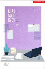[BL] 비서 육아 일기 2 (완결)