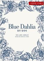 블루 달리아 (Blue Dahlia)