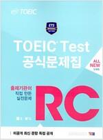 ETS TOEIC Test 공식문제집 RC (문제집 + 해설집 + ETS 빈출어휘 PDF 파일)