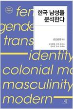 한국 남성을 분석한다