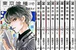 [세트] 東京く種ト-キョ-グ-ル:re 1-10券 (コミック)