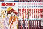 [세트] 曉のヨナ 1-23券 (コミック)