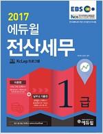 2017 EBS 에듀윌 전산세무 1급