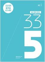33토익 335 생기초 LC + RC (본책 + 해설집)