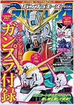 ガンプラエ-スspecial ガンダムエ-ス增刊 2017年 09月號