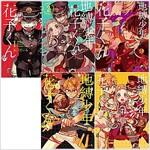 [세트] 地縛少年 花子くん 1-5券 (コミック)