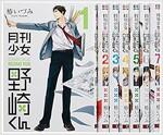 [세트] 月刊少女野崎くん 1-8卷 (コミック)