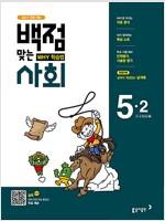 동아 백점맞는 사회 5-2 (2017년)