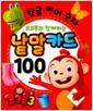 코코몽과 함께하는 낱말카드 100
