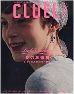 CLUEL(クル-エル) 2017年 07 月號 [雜誌] (雜誌)