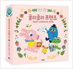 굴리굴리 프렌즈 Baby Learning Book 세트 - 전3권