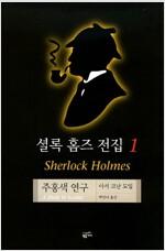 [세트] 셜록 홈즈 전집 (전9권)