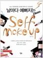 [중고] 날마다 예뻐지는 Self Makeup
