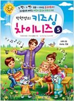 박현영의 키즈 싱 차이니즈 5