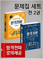 2018 1급 사회복지사 문제집 세트 - 전2권