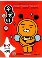 [중고] 신사고 우공비 초등 국어 6-2 (2017년)