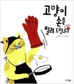 고양이 손을 빌려 드립니다