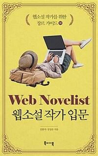 웹소설 작가를 위한 장르 가이드 10 : 웹소설 작가 입문