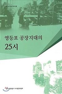 영등포 공장지대의 25시