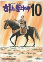 히스토리에 Historie 10