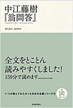 中江藤樹『翁問答』 (いつか讀んでみたかった日本の名著シリ-ズ15) (單行本)