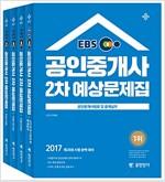 [중고] 2017 EBS 공인단기 공인중개사 2차 예상문제집 세트 - 전4권
