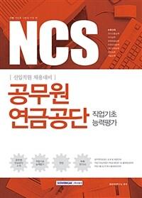 2017 기쎈 NCS 공무원연금공단 직업기초능력평가 (신입직원...