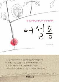 (신간)어설픔 [19765]