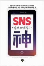 SNS 홍보 마케팅의 神